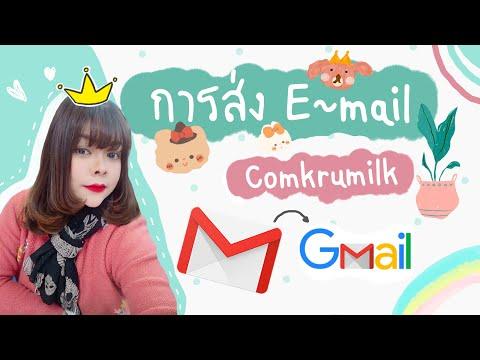 การส่งอีเมล์ใน Gmail |Comkrumilk