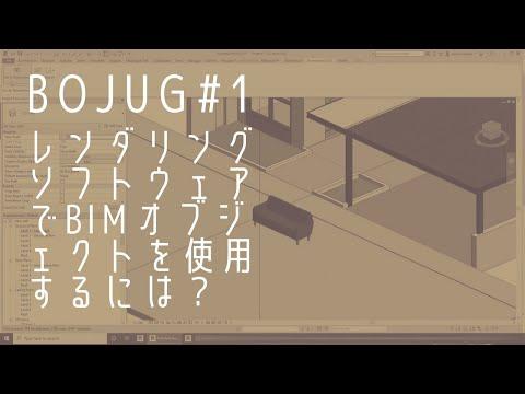 BOJUG #1 _ レンダリングソフトウェアでBIMオブジェクトを使用するには?