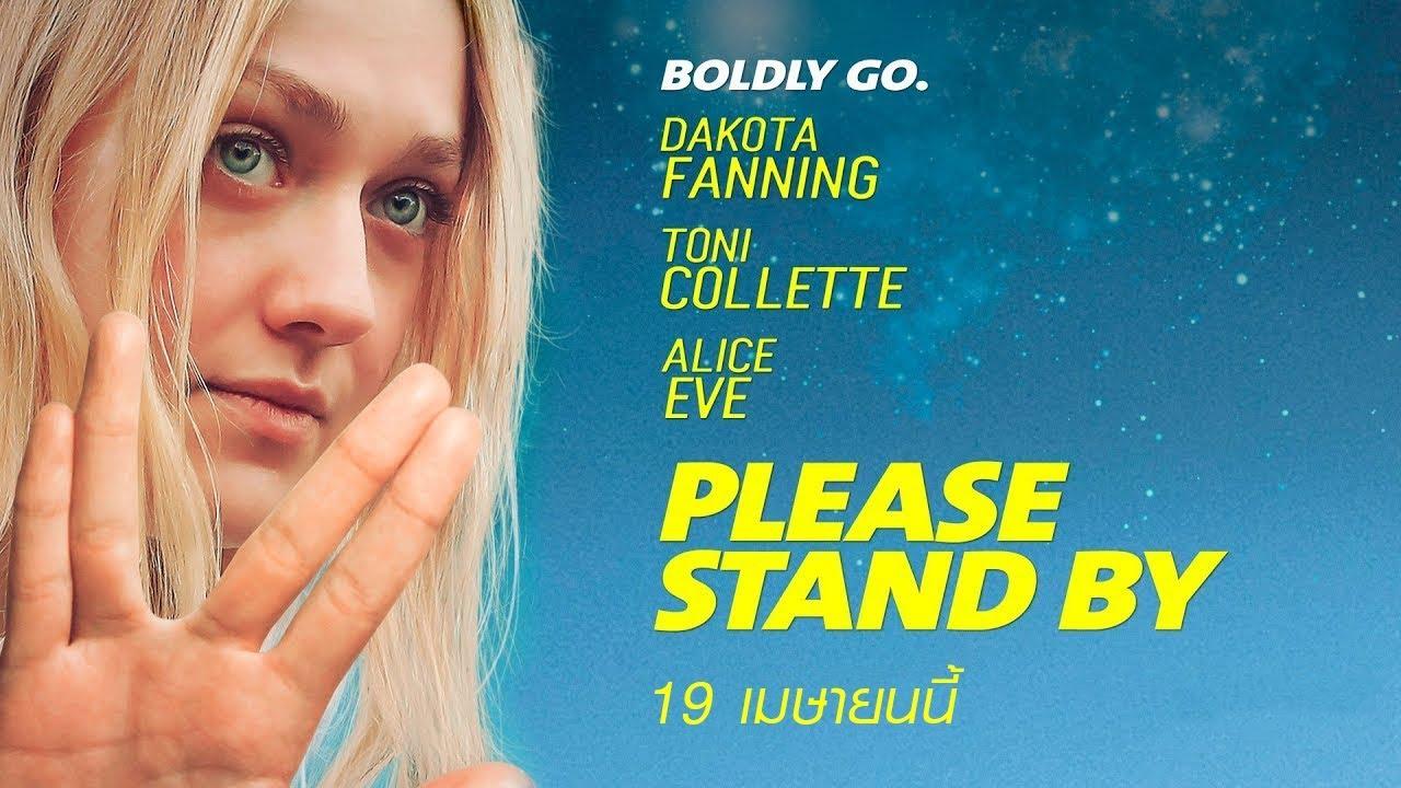 Photo of bella thorne ภาพยนตร์และรายการโทรทัศน์ – Please Stand By – Official Trailer [ ตัวอย่าง ซับไทย ]