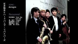 石井裕太とハードバップ・リバイバーズ/ハードバップ・リバイバーズ[PV]