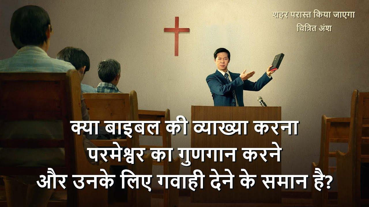 """Hindi Christian Movie """"शहर परास्त किया जाएगा"""" अंश 4 : क्या बाइबल की व्याख्या करना परमेश्वर का गुणगान करने और उनके लिए गवाही देने के समान है?"""