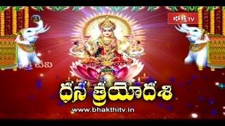 Dhantrayodashi Puja Vidhi,Dhanteras Puja Special Pravachanam_Part 1