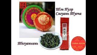 Распаковка и обзор - чай Тегуаньинь Аньси и Шэн Пуэр Сягуань Туоча