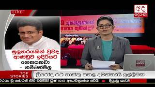 Ada Derana Prime Time News Bulletin 06.55 pm - 2018.12.01 Thumbnail
