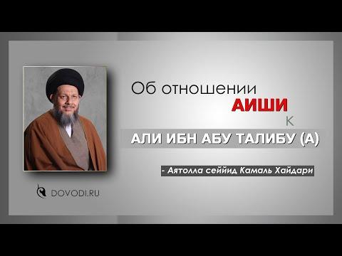 Об отношении Аиши к Али ибн Абу Талибу Аятолла Сейид Камаль Хайдари