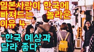 """일본사람이 한국에 빠져드는 놀라운 이유 TOP4 """"한국 예상과는 전혀달라서 좋다"""""""