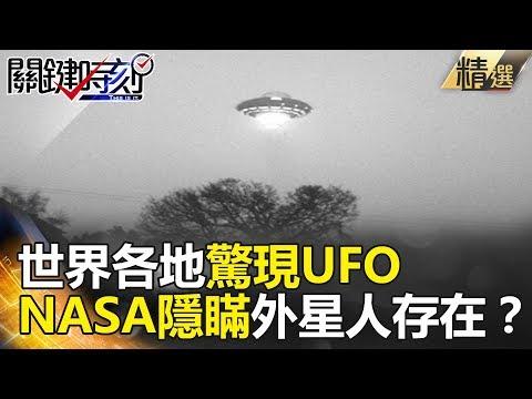 世界各地驚現UFO NASA隱瞞外星人存在? - 關鍵時刻精選 傅鶴齡 黃創夏 馬西屏