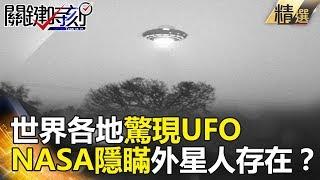 世界各地驚現UFO NASA隱瞞外星人存在? - 關鍵時刻精選 傅鶴齡 黃創夏 馬西屏 thumbnail