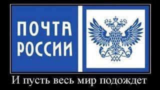 Отзывы о компании EMS Russian Post (почта России)