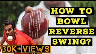 கிரிக்கெட்டில் Reverse swing செய்வது எப்படி !! | reverse swing bowling tips | Cricket tips tamil