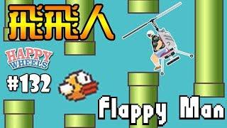 Gambar cover 【Flappy Man 飛飛人】小心!! 別撞到水管啊...|快樂輪 #132
