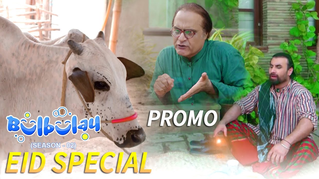 Bulbulay Season 2 Eid Special - Promo    Ayesha Umer   Nabeel