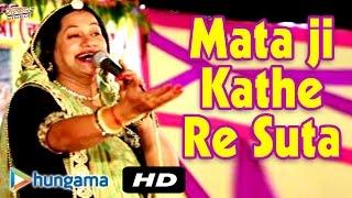 Mata ji Kathe Re Suta| Video Songs |  Super Hit | Latest Rajasthani