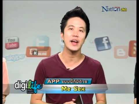 DigiLife ตอนที่ 86 - ช่วง Appreview