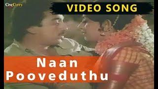 Naan Pooveduthu Video Song | Naanum Oru Thozhilali | Kamal Haasan,Ambika
