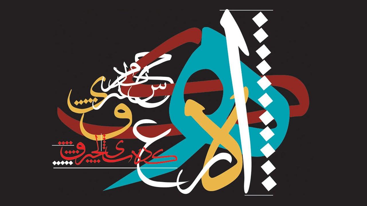 لماذا كانت الحروف العربية ؟ شاهد القصة