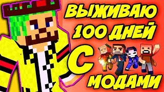 100 ДНЕЙ ВЫЖИВАЮ В МАЙНКРАФТ C ХАРДКОР МОДАМИ [Часть 1]