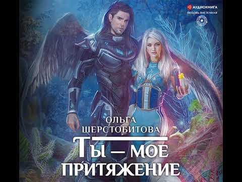 Ольга Шерстобитова – Ты – мое притяжение. [Аудиокнига]