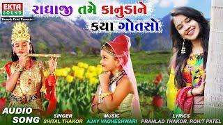 Shital Thakor New Song Radhaji Tame Kanudane Kya Gotso | New Gujarati Song 2018 | Full Audio