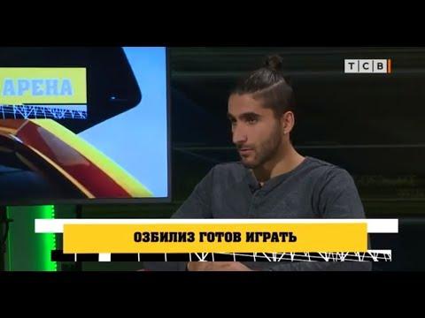 Полузащитник сборной Армении и «Шериф» Арас Озбилис гость программы
