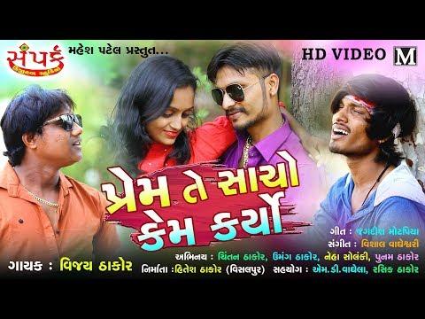 prem te sacho kem kryo//new gujrati song 2019 //vijay thakor