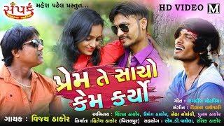 Prem Te Sacho Kem Kryo New Gujrati Song 2019 Vijay Thakor