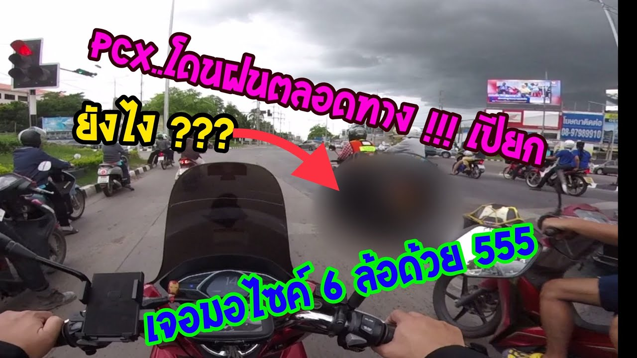 PCX..โดนฝนตลอดทาง !!! เปียก เจอมอไซค์ 6 ล้อด้วย ยังไง ??? ( EP 133 )