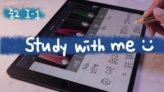 중2 과학 1-1 / study with me (wit…