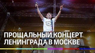 """""""Прощай, Ленинград!"""". Финальный концерт группы в Москве"""