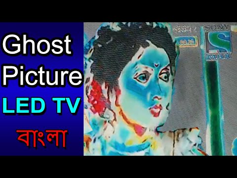 How To Repair Ghost Image / Negative Picture In LED Or LCD TV