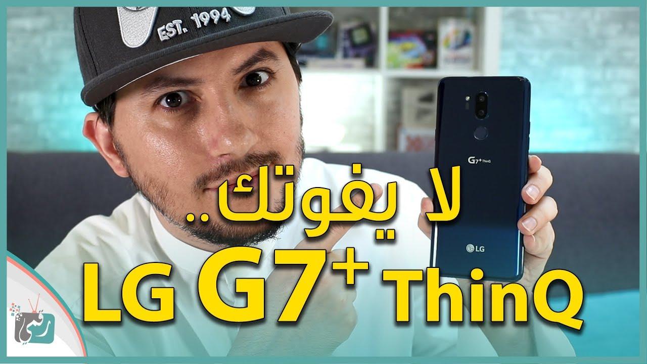 فتح صندوق ال جي جي 7 بلس LG G7+ ThinQ