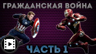 Видео комикс. Гражданская Война.(Civil War) Часть 1
