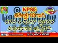 LAST 6 MONTHS CURRENT AFFAIRS FOR KPSC EXAMS | 2017 |  KANNADA GK MISSION | All in Kannada Info