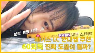 #3 해커스 한나쌤이 추천해주신 보카 60회독 진짜 도…