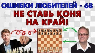 Не ставь коня на край! Ошибки любителей 68. Игорь Немцев, обучение шахматам