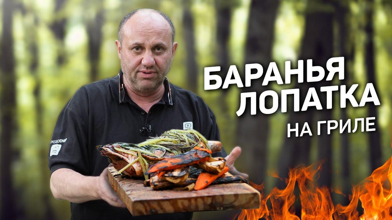 🍽️Кето рецепт: БАРАНЬЯ ЛОПАТКА на ГРИЛЕ с пастернаком – рецепт шеф повара Ильи Лазерсона