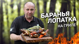 БАРАНЬЯ ЛОПАТКА на ГРИЛЕ с пастернаком - рецепт шеф повара Ильи Лазерсона