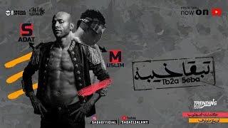 Sadat El 3almy \u0026 Muslim PROD Molotof - Mahragan Tb2a 5eba | سادات العالمي و مسلم - مهرجان تبقي خيبه