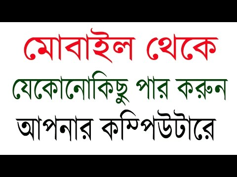 How To Transfer Any File From Your Mobile To Computer | Bangla Tutorial