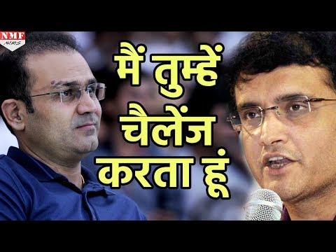 India-Pak Match के दौरान Saurav Ganguly ने किया Virendra Sehwag को Challenge