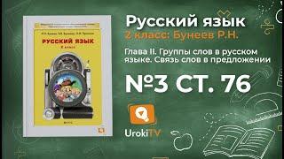 Упражнение 3 Страница 76 — Русский язык 2 класс (Бунеев Р.Н., Бунеева Е.В., Пронина О.В.)