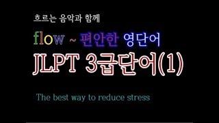 편안한 일본어 JLPT 3급 단어 1