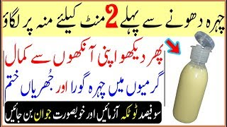 100% Resulted Tips For Skin Whitening And Skin Tightening In Summer || Beauty Tips In Urdu Hindi
