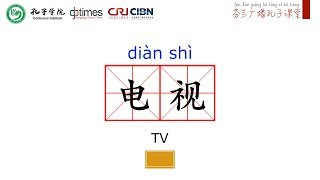 一级词汇 Chinese Words (HSK 1) : 电视 TV