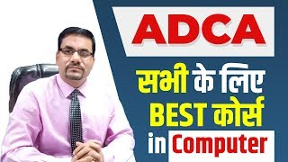 Most Popular course in Computer ADCA | Best course in computer for all | Course after 10th or 12th