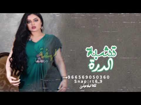 شيله هيفاء على كيفها حره 😂♥️ في زينها تشبة الدرة 😴💜💜   اداء : فهد المسيعيد 2019