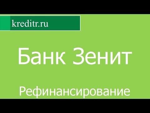 банк зенит взять кредит наличными банк открытие кредитный