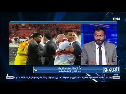 اشتباكات بين لاعبي الأهلي والزمالك عقب المباراة   وما فعله عبدالله جمعة للجماهير   Plan A
