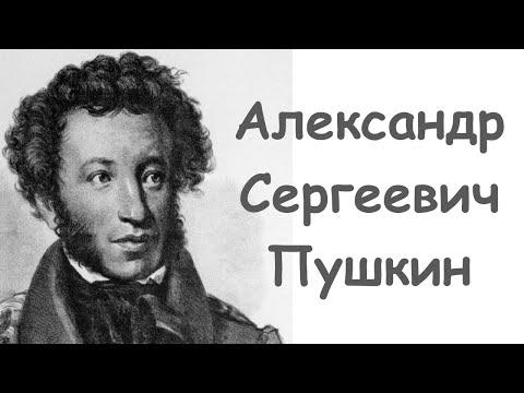 Жизнь и творчество пушкина видеоурок