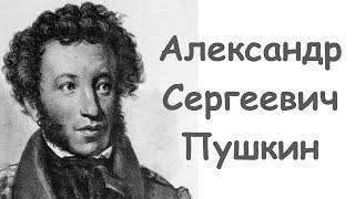 Видео урок. Александр Сергеевич Пушкин. Биография, произведения, интересные и познавательные факты.